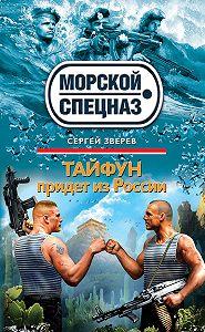 Сергей Зверев -Тайфун придет из России
