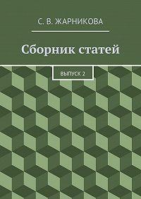 Светлана Жарникова - Сборник статей. Выпуск2
