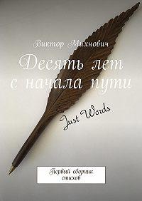 Виктор Михнович -Десять лет сначалапути. Первый сборник стихов