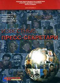 Марина Шарыпкина, Юлия Гранде - Сергей Владимирович Ястржембский, пресс-секретарь Ельцина
