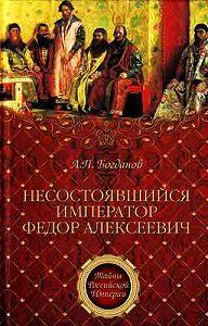 Андрей Петрович Богданов -Несостоявшийся император Федор Алексеевич