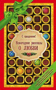 Галия Мавлютова -С праздником! Новогодние рассказы о любви (сборник)
