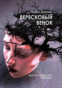 Елена Долгова -Вересковый венок. Фантастический триллер