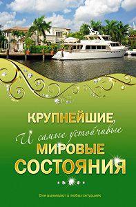 Валерия Башкирова -Крупнейшие и самые устойчивые мировые состояния