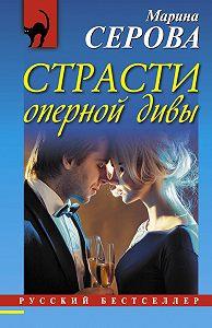 Марина Сергеевна Серова -Страсти оперной дивы