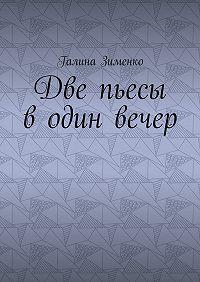 Галина Зименко -Две пьесы водин вечер