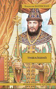 Владислав Бахревский -Тишайший (сборник)