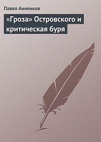 Павел Анненков -«Гроза» Островского и критическая буря