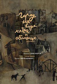 Михаил Липскеров -Город на воде, хлебе и облаках