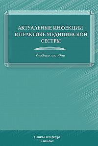 Дмитрий Лиознов -Актуальные инфекции в практике медицинской сестры