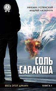 Михаил Успенский -Соль Саракша