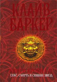 Клайв Баркер -Книга крови 1