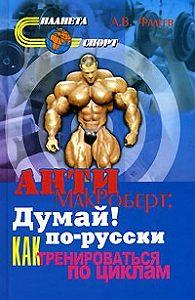 Алексей Фалеев - Анти-МакРоберт: Думай! по-русски. Как тренироваться по циклам
