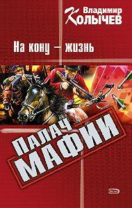 Владимир Колычев -На кону – жизнь