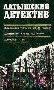 Виктор Лагздиньш -Ночь на хуторе Межажи
