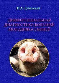 Игорь Рубинский -Дифференциальная диагностика болезней молодняка свиней