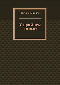 Виталий Полищук - Украйней линии