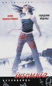 Юлия Перевозчикова -Городские ведьмы