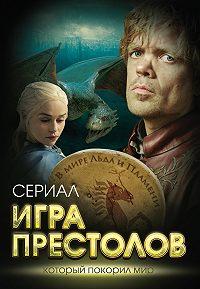 Максим Хорсун -Игра престолов. В мире Льда и Пламени