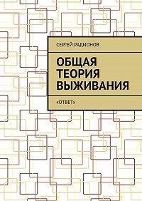 Сергей Радионов -Общая теория выживания. «ОТВет»