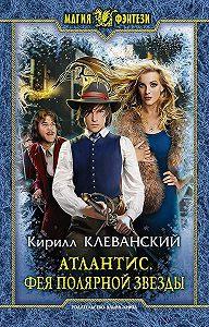 Кирилл Клеванский -Атлантис. Фея Полярной Звезды