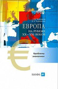Геннадий Павлович Черников -Европа на рубеже XX—XXI веков: Проблемы экономики