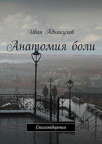 Иван Аднакулов - Анатомияболи