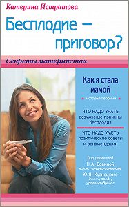Екатерина Истратова -Бесплодие – приговор? или Как я стала мамой
