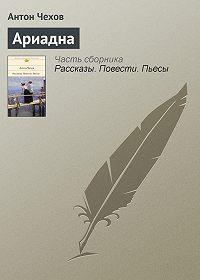 Антон Чехов -Ариадна