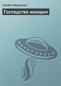 Сахиба Абдулаева - Господство женщин