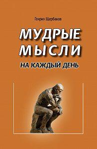Генрих Щербаков -Мудрые мысли на каждый день