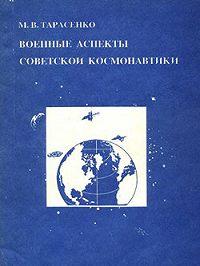 Максим Тарасенко -Военные аспекты советской космонавтики