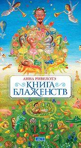 Анна Ривелотэ -Книга Блаженств
