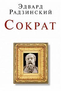 Эдвард Радзинский -Сократ (сборник)