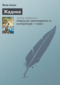 Яков Аким -Жадина