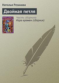 Наталья Резанова -Двойная петля