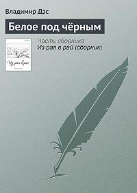Владимир Дэс -Белое под чёрным