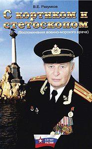 Владимир Разумков -С кортиком и стетоскопом
