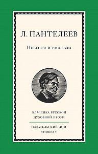 Леонид Пантелеев -Повести и рассказы