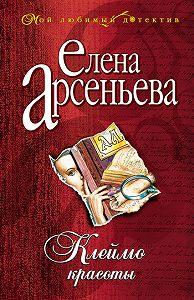 Елена Арсеньева -Клеймо красоты