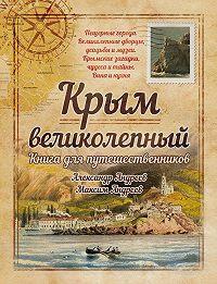 Александр Радьевич Андреев -Крым великолепный. Книга для путешественников