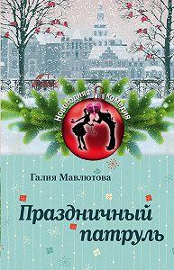 Галия Мавлютова -Праздничный патруль (сборник)