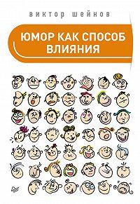 Виктор Шейнов -Юмор как способ влияния