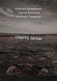 Алексей Артамонов -Смерть Земли