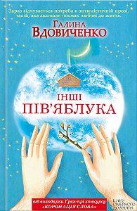 Галина Вдовиченко - Інші пів'яблука