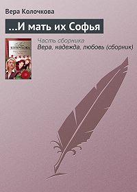 Вера Колочкова -…И мать их Софья