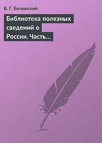 В. Г. Белинский -Библиотека полезных сведений о России. Часть первая.