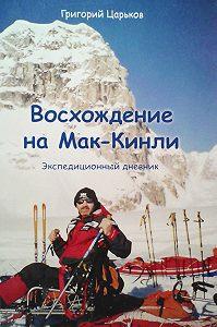 Григорий Царьков -Восхождение на Мак-Кинли