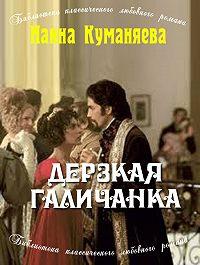 Наина Куманяева -Дерзкая галичанка