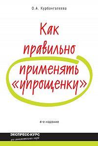 Оксана Алексеевна Курбангалеева -Как правильно применять «упрощенку»
